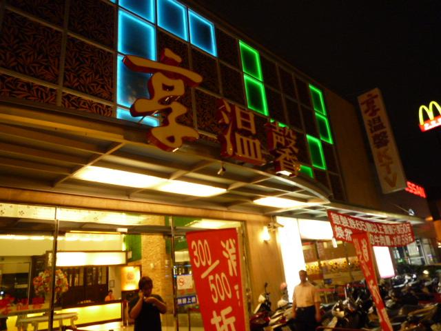 """カラオケ店""""享温馨"""""""